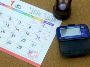 歩数計とカレンダー