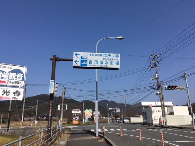 毘沙ノ鼻への標識