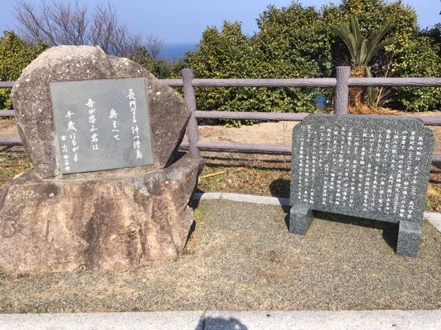 毘沙ノ鼻の石碑