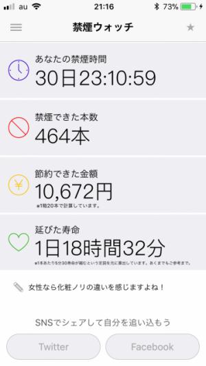 禁煙アプリの画面