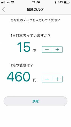 禁煙アプリの設定画面