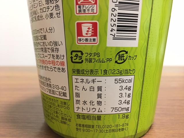鳥白湯の栄養成分表示