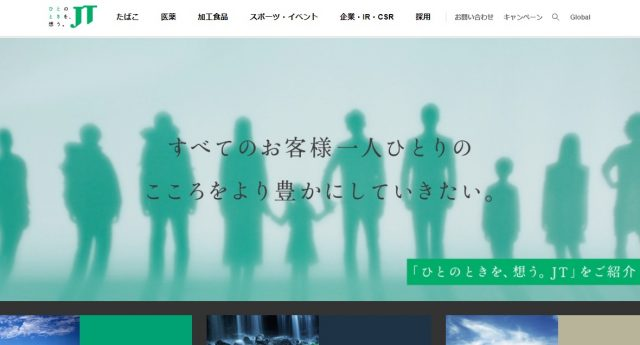 JT 公式サイト