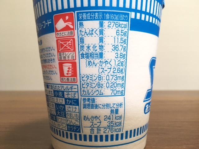 シーフード味の栄養成分表示