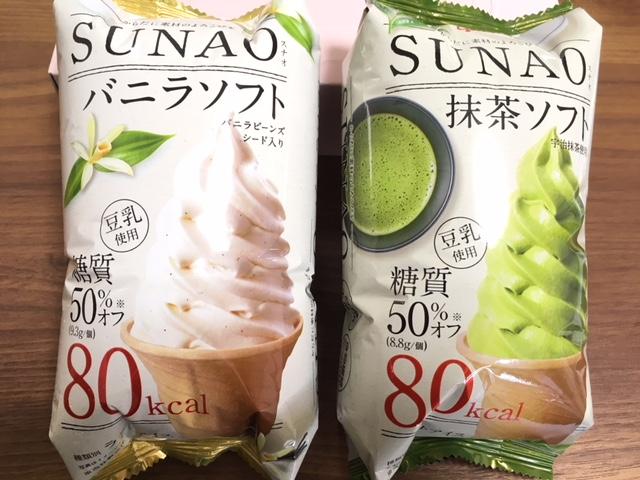 アイスクリーム「SUNAO」