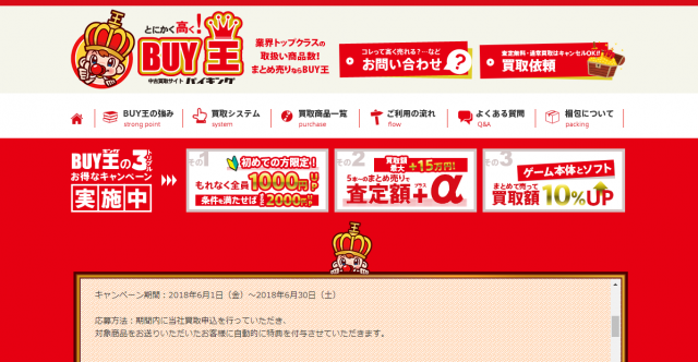 BUY王 公式サイト