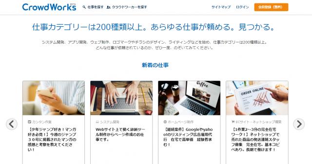 クラウドワークス 公式サイト