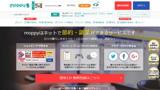 モッピー 公式サイト