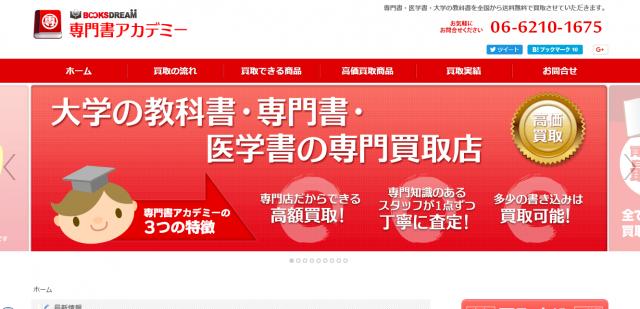専門書アカデミー 公式サイト