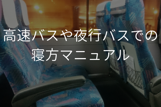 高速バスや夜行バスでの寝方マニュアル