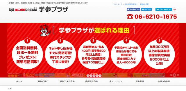 学参プラザ 公式サイト