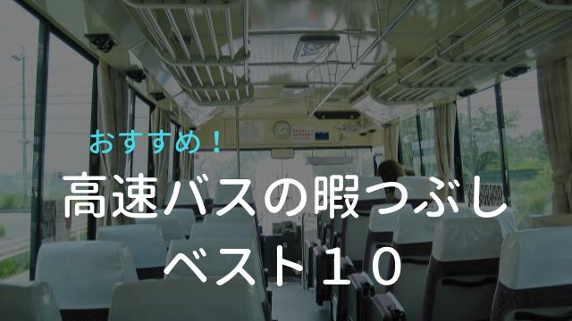 高速バスの暇つぶしベスト10
