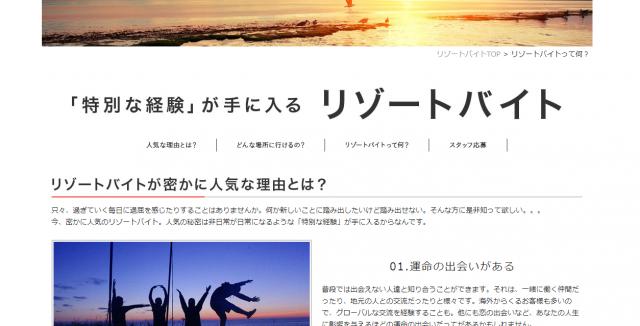 リゾバ.com 公式サイト
