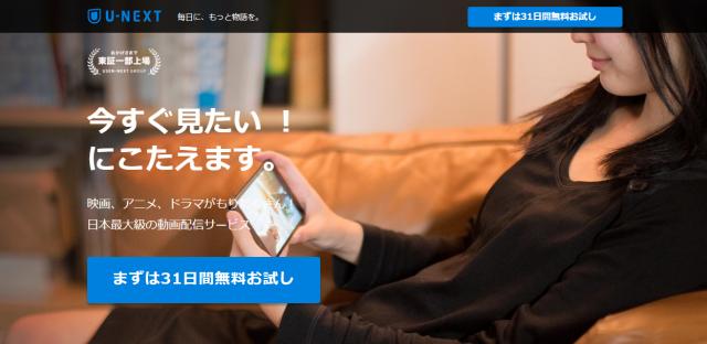U-NEXT 公式サイト
