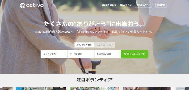 「activo」公式サイト