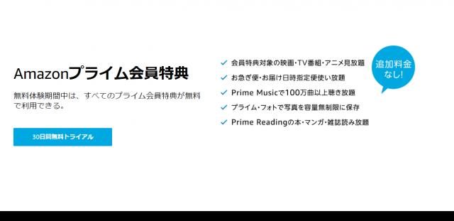 アマゾンプライム 公式サイト