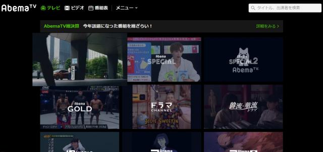 AmebaTV公式サイト