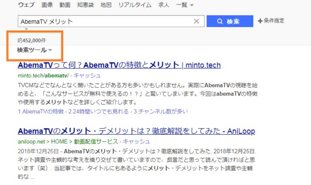 AbemaTVの検索画面
