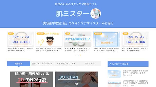 肌ミスターのブログサイト