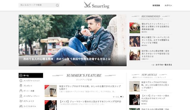 Smartlogのブログサイト