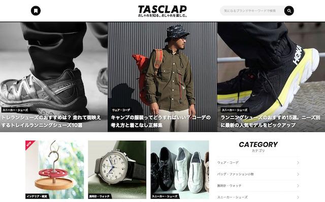 tasclapのブログサイト